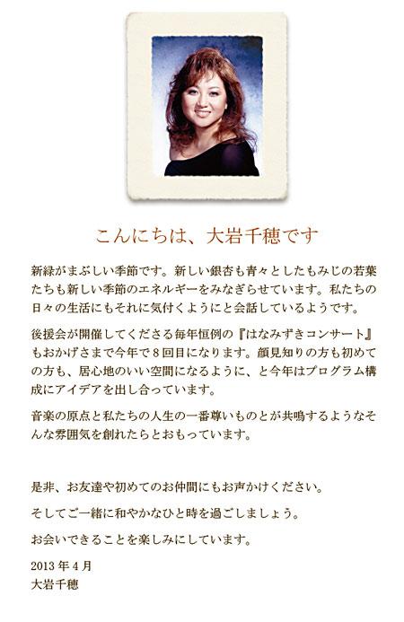 20130421_hanamizuki.jpg